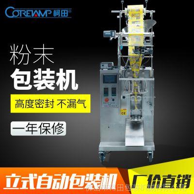 全自动食品包装机 柯田厂家订制多功能立式成人奶粉末包装机