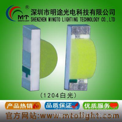 贴片led1206白色侧面发光灯珠1204白光侧发二极管明途光电直销