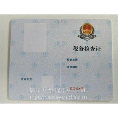 工厂专业制作新税务局工作证 稽查证 检查证 防伪人像卡