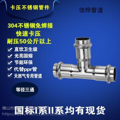 304不锈钢双卡等径三通 厂家直销工程单不锈钢等径三通 水管配件