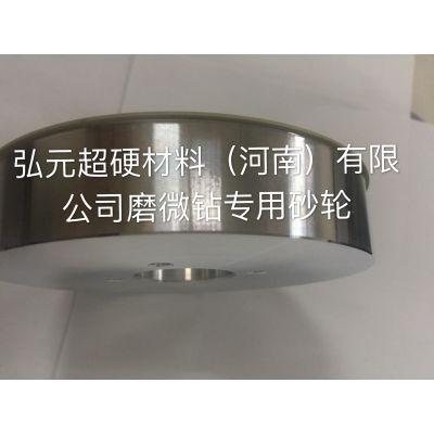弘元超硬材料磨微钻金刚石砂轮