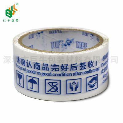 深圳巨牛淘宝专用印刷封箱胶带 可定制彩色LOGO 印字快递打包胶带