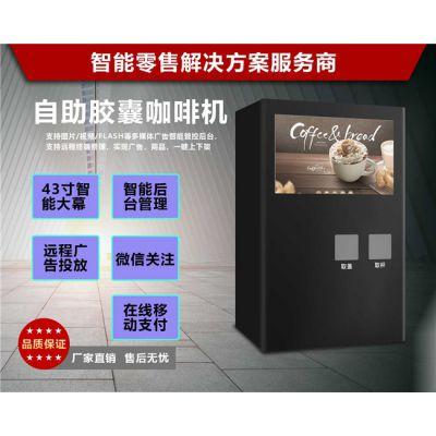 自助咖啡贩卖机-温州咖啡贩卖机-美咖欢迎合作