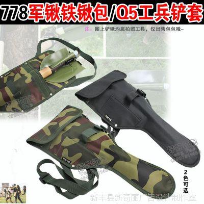 778军锹铁锹包Q5工兵铲套单/挎肩加厚防水专用便携保护套定制订做