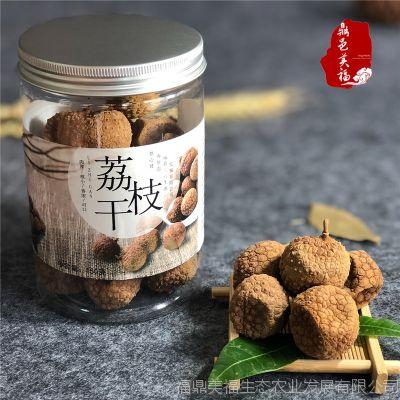 厂家货源直销 荔枝干 150g 罐装 干果散装零食 供应批发
