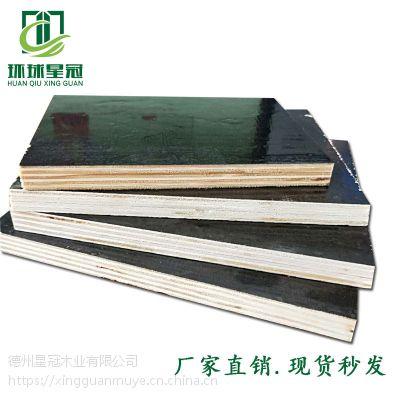 建筑工程木模板清水模板反复使用不开胶全整芯德州星冠