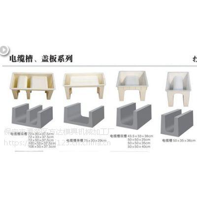 混凝土电缆槽模具价格-方达模具供应混凝土电缆槽模具厂