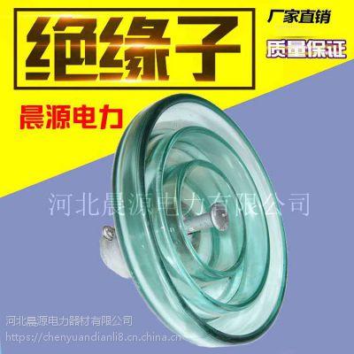 钢化玻璃绝缘子LXHY-70