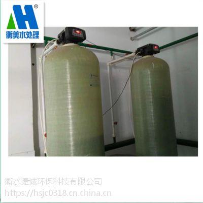 锅炉蒸汽软化水设备 1吨软化水设备 质保一年