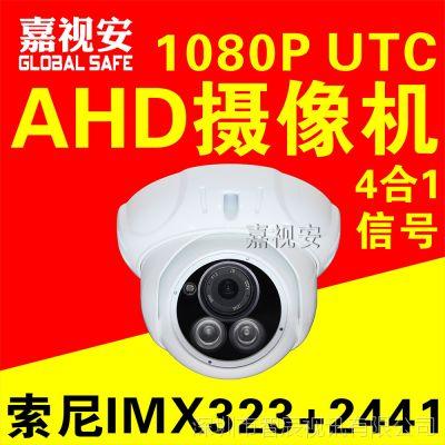 200万2441+323监控摄像头AHD低照高清摄像机1080P红外夜视监控头