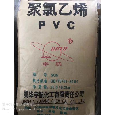 江西浙江重庆广西广东聚氯乙烯PVC树脂粉找哪家?宇航牌PVC树脂粉SG-5型、PVC五型粉原厂供应