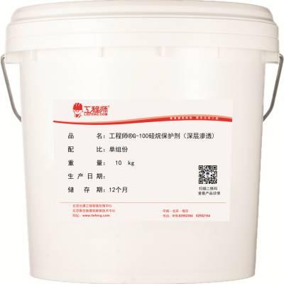 混凝土外墙板防水保护剂,混凝土构件防护剂,混凝土透明防水罩面胶