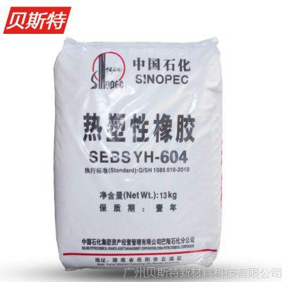 SEBS/巴陵石化/YH604 SEBS604 热塑性弹性体 YH-604 604 岳化604