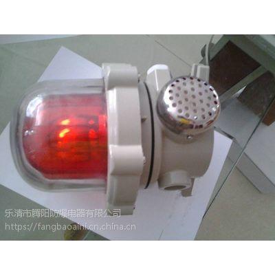 大音量高分贝防爆声光报警器/BBJ-AC24/220V防爆声光报警器