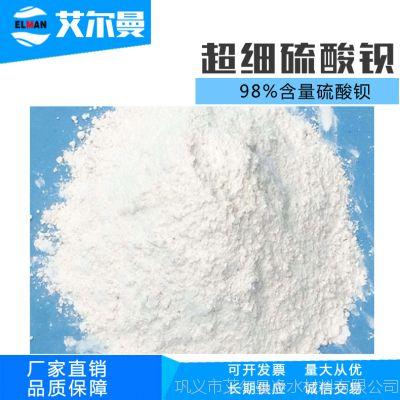 超细硫酸钡 98%含量硫酸钡现货直销 纯度高 比重大 白度好