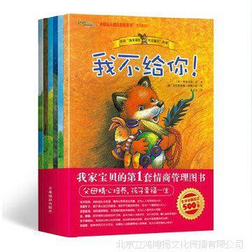 小狐狸绘本我家宝贝第一套情商教育管理图画书儿童书儿童故事书