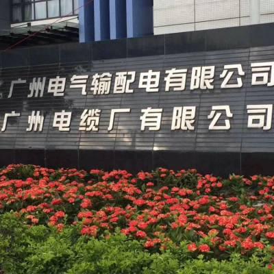 广东电缆厂家,国标电力电缆YJV 1X300