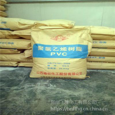 厂家直销聚氯乙烯树脂粉 PVC树脂粉 塑料树脂粉 现货供应