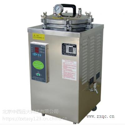 中西立式高压灭菌器/立式压力蒸汽灭菌器 型号:81M/BXM-30R库号:M291000
