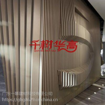 广东千树华高定制 不规则弧形铝方通 波浪形金属氟碳木纹