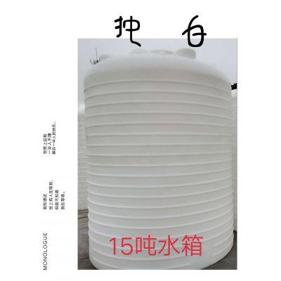 徐州15吨大型塑料防腐水罐厂家