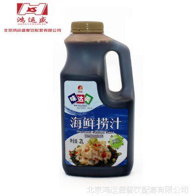 味达美海鲜捞汁2L 捞拌调味汁 拌小海鲜调汁凉拌蘸食调味汁