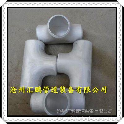 汇鹏厂家直销5083铝合金三通、6061铝合金三通、异径管铝合金三通、斜三通