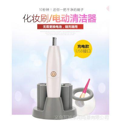 充电款电动化妆刷清洗器 多功能化妆工具 清洁洗刷器10秒速干