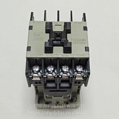 正品原装户上PAK-20J31接触器-TOGAMI
