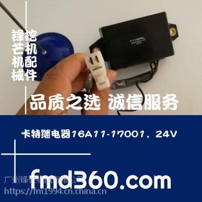 24V挖机继电器16A11-17001,16A1117001卡特挖掘机配件