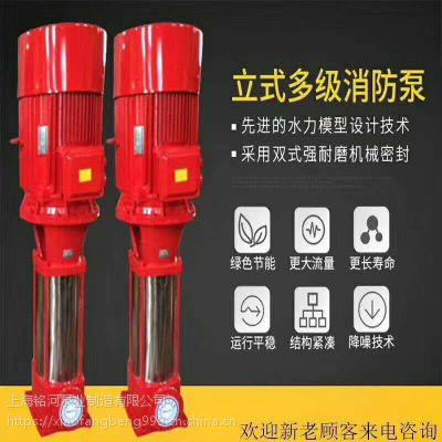 多级管道消防泵XBD2.1/150-300L-480B不锈钢消防泵 批发价