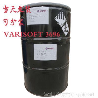 德固赛 VARISOFT 3696 纺织衣物柔顺剂