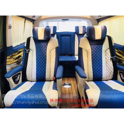 西安奔驰V260个性化内饰改装航空座椅、沙发床
