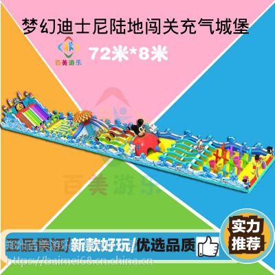河北沧州儿童大型陆地闯关,迪士尼户外充气大冲关活动的一号