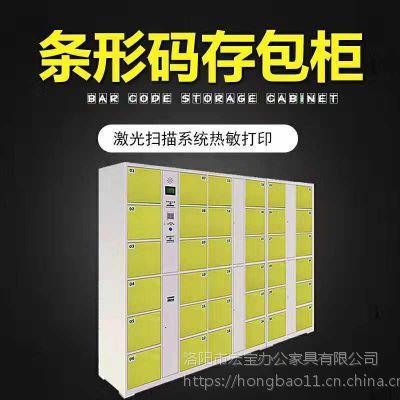 厂家直销条码储物柜/存包柜多少钱一个;物美价廉