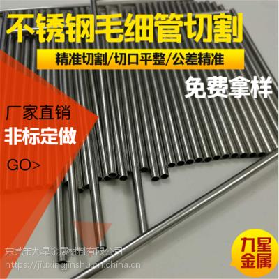 壁厚0.1-2mm 316L不锈钢管切割 无毛刺 外径4-20mm 公差精准
