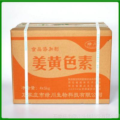 供应姜黄色素 水溶姜黄素色素 E40食品添加剂姜黄色素 E20--E80