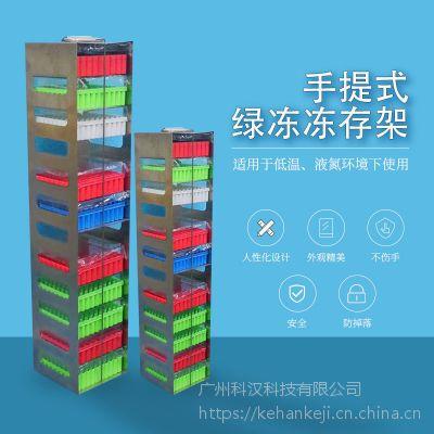 绿冻卧式冰箱、液氮罐 冻存架LD5C2ML10层 304#不锈钢 可放81/100格冻存盒