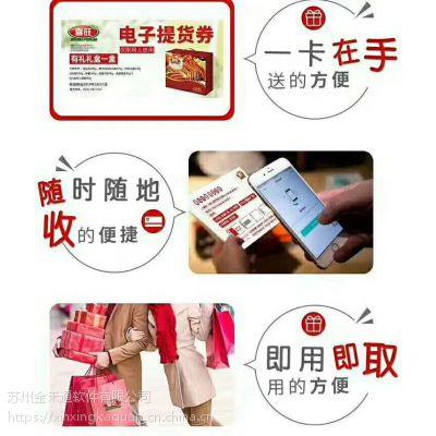 羊肉礼盒提货券 扫码全国通提通兑管理系统