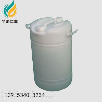 泰安60升双口塑料桶60L洗涤剂消毒液包装桶生产厂家