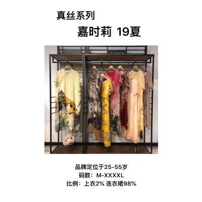 高端真丝连衣裙嘉时莉一线设计师品牌女装杭州四季青女装