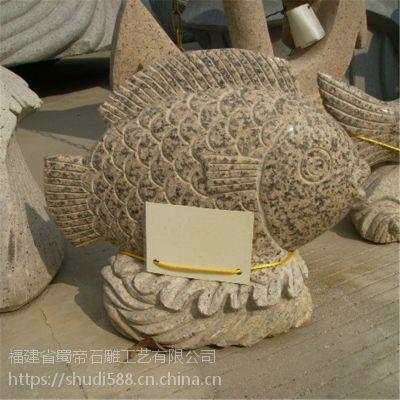 厂家直销晚霞红喷水鱼庭院天然喷泉水池流水园林雕刻装饰摆件