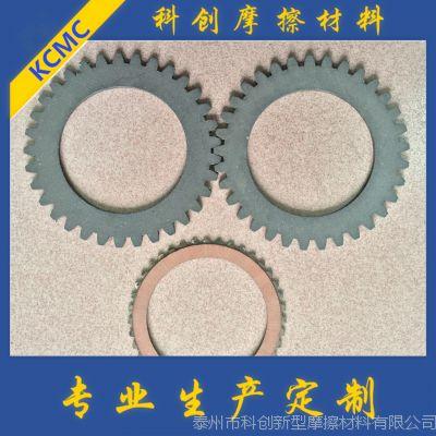 【科创摩擦】生产超强耐磨离合器摩擦材料摩擦片|摩擦块