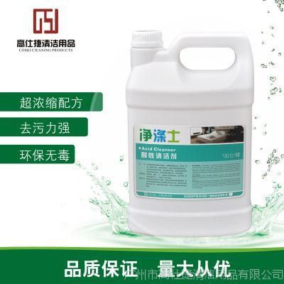 酒店客房专用酸性清洁剂 厨房客房清洁剂 地板瓷砖去污除垢