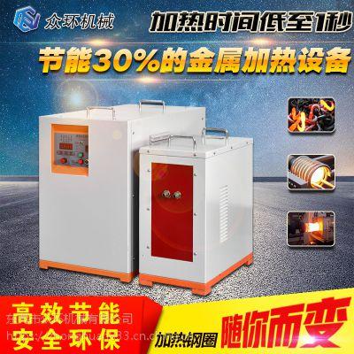 供应中频感应加热电源|众环45KW中频锻造炉|透热炉
