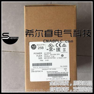 25B-D2P3N114罗克韦尔AB变频器现货