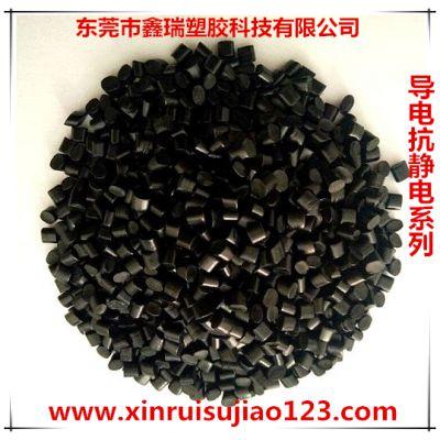 导电PA66加碳黑和碳纤的导电尼龙66