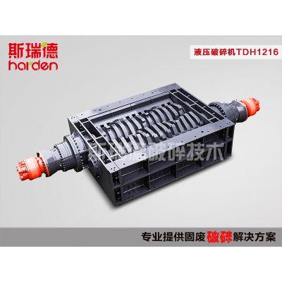 斯瑞德液压破碎机系统,工业危废破碎机,工业浆渣破碎机TDH1216
