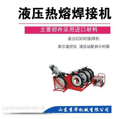 出售出租山东创铭牌pe塑料管热熔机对焊机 全自动管焊机 315-90液压焊接机