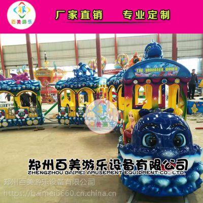 商场儿童轨道小火车,新款海洋系列轨道小火车推荐给大家